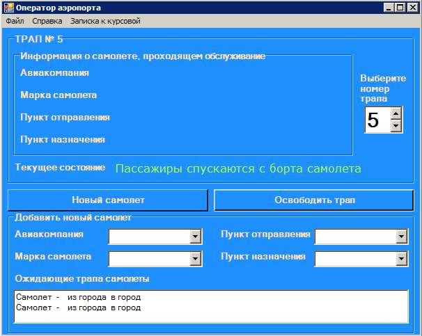 Написание программ для windows